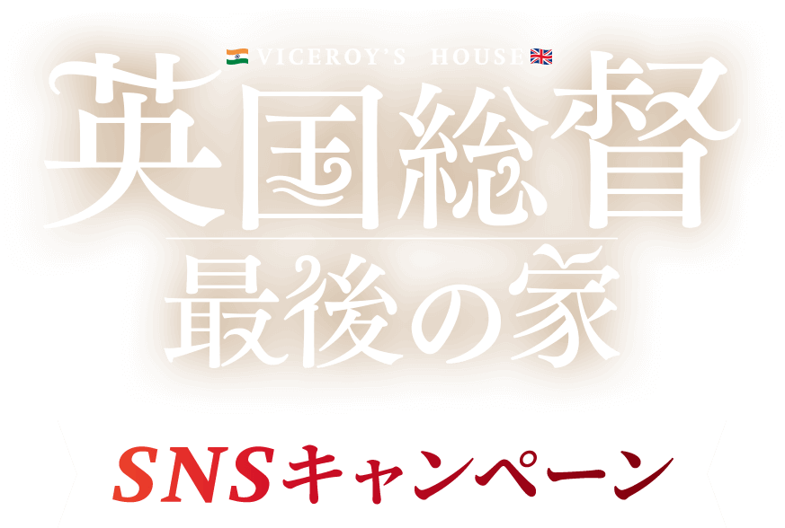 VICEROY'S HOUSE 英国総督 最後の家 SNSキャンペーン